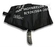Зонт Кадиллак (автомат)